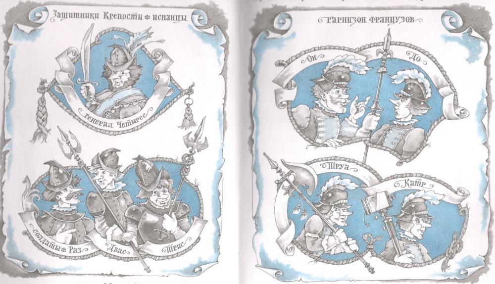 Piraty-Nastolnogo-moria-2
