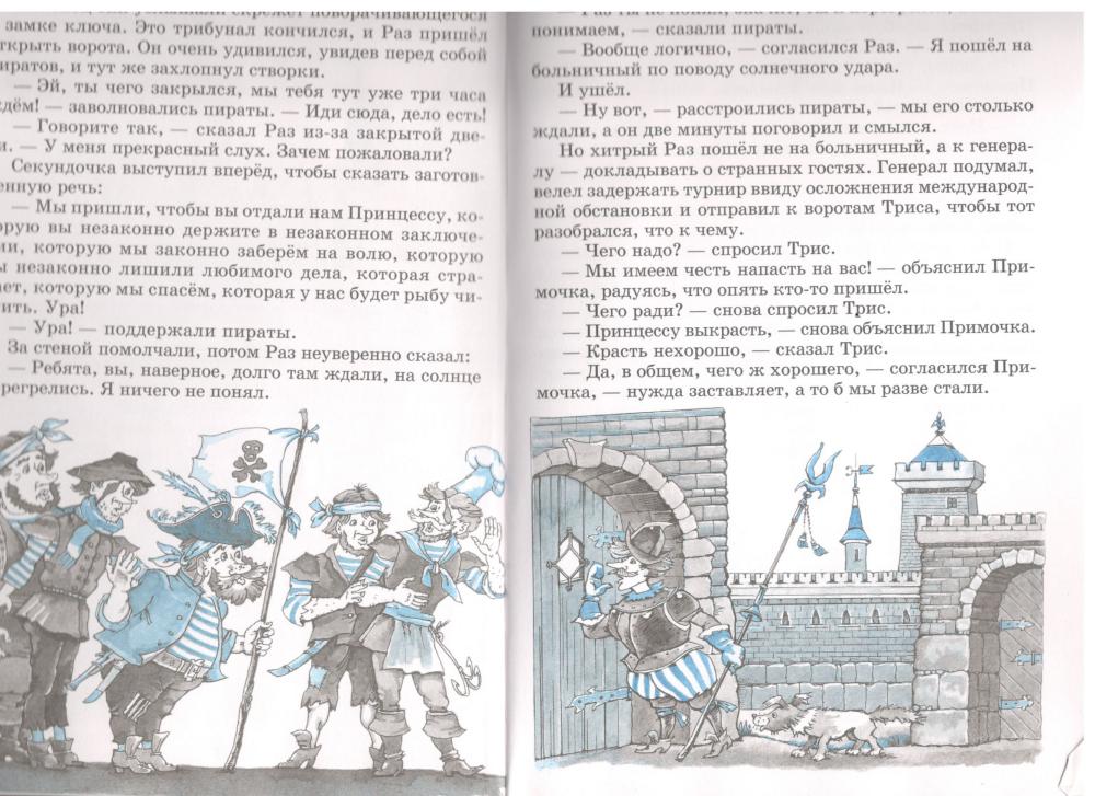 Piraty-Nastolnogo-moria-3