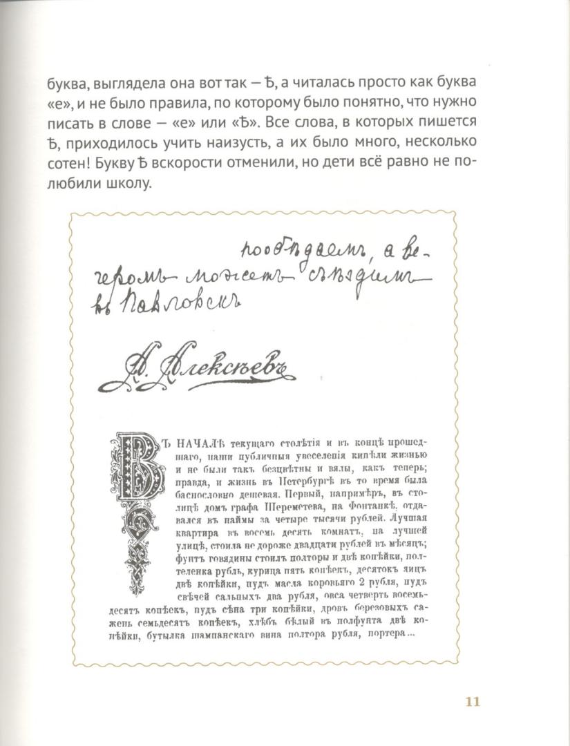 Pravdivaja-istorija-Deda-Moroza-0002