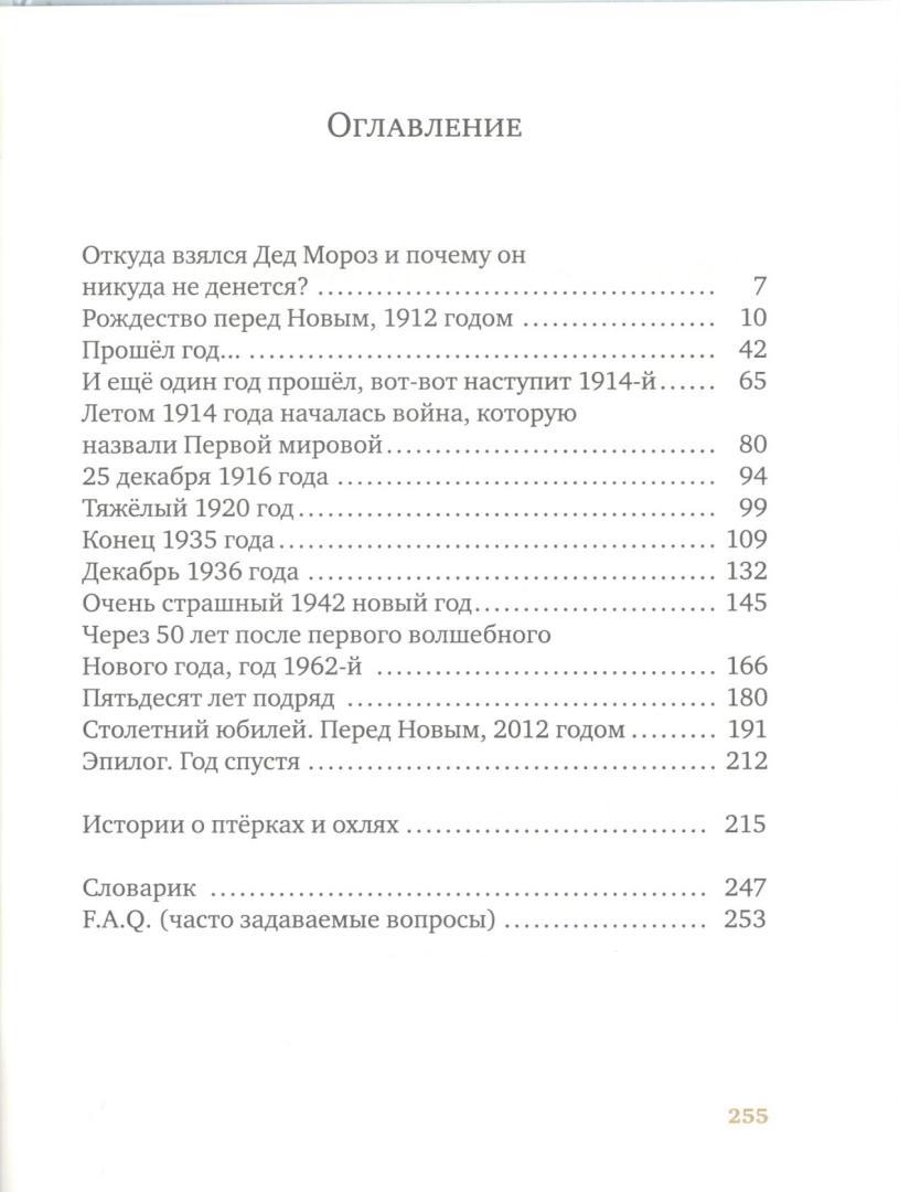 Pravdivaja-istorija-Deda-Moroza-0010