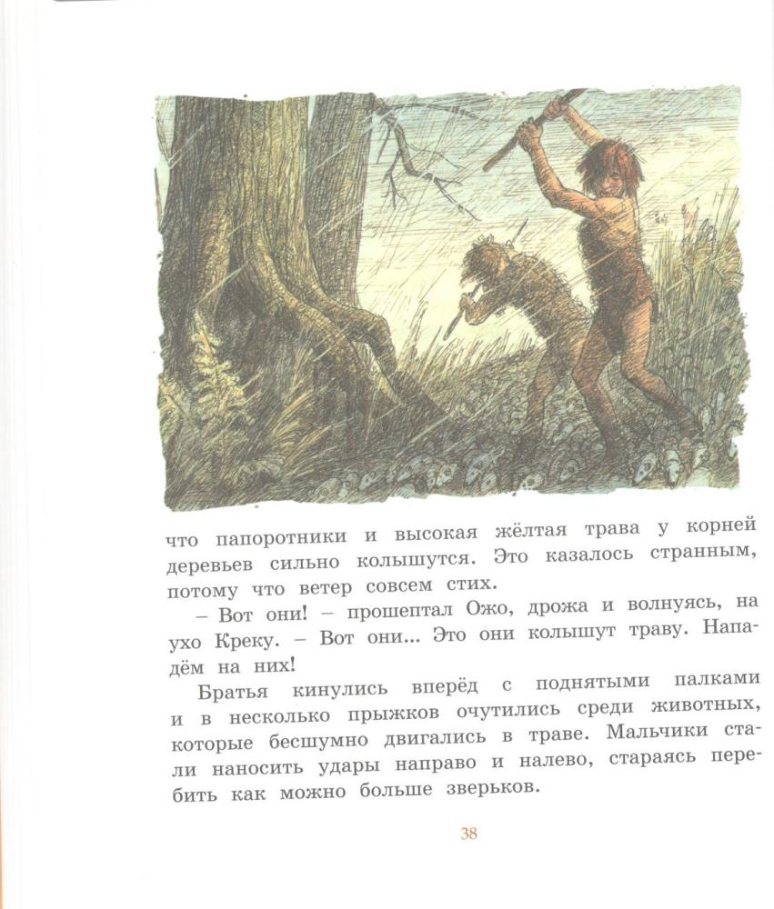 Prikluchenija-doistoricheskogo-malchika-0002