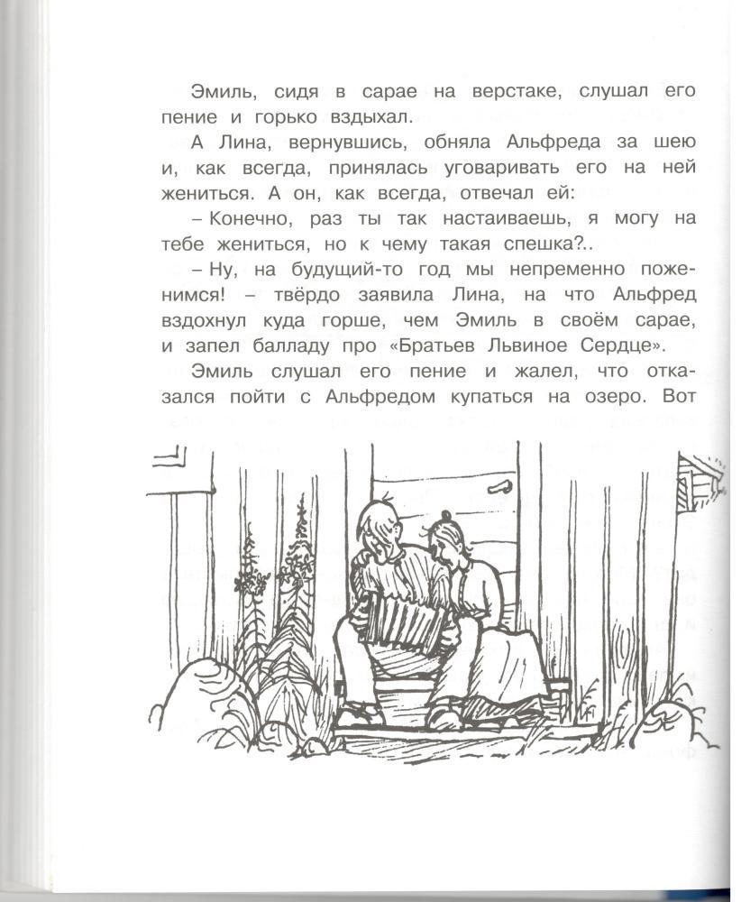 Prikliuchenija-Emilia-iz-Lennebergi-Astrid-Lindgren-2