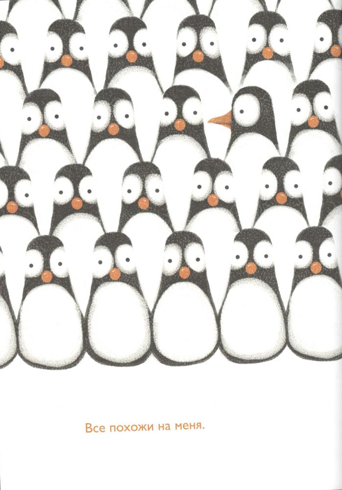 Problemy-pingvinov-0005