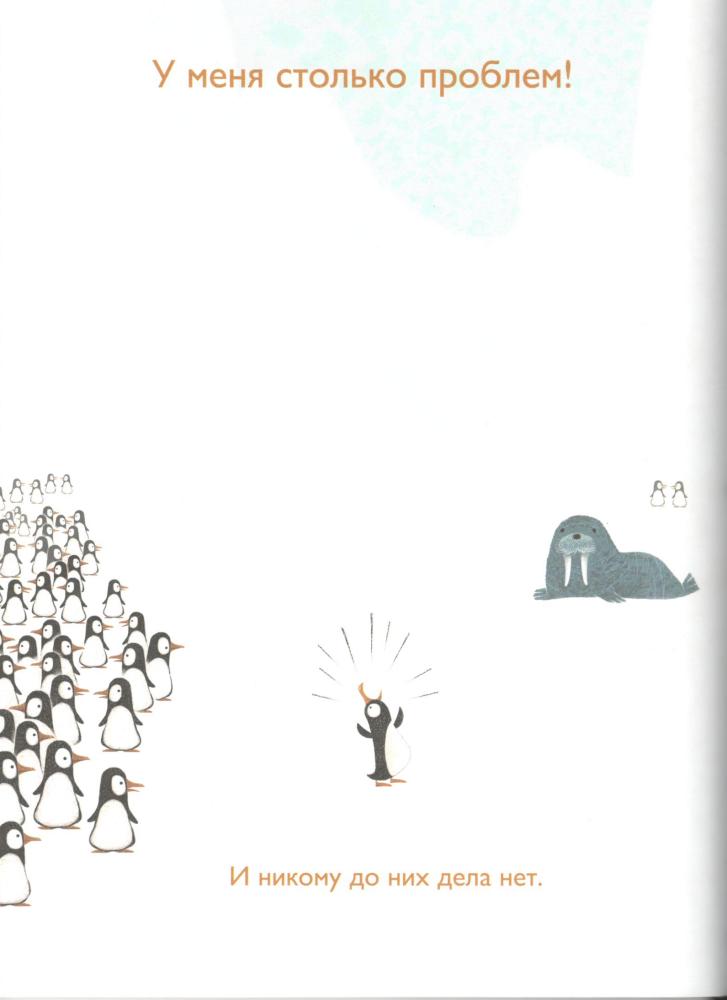Problemy-pingvinov-0006