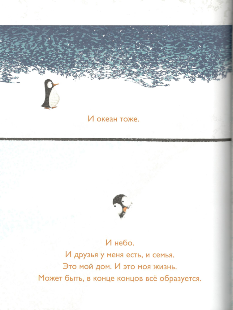 Problemy-pingvinov-0008