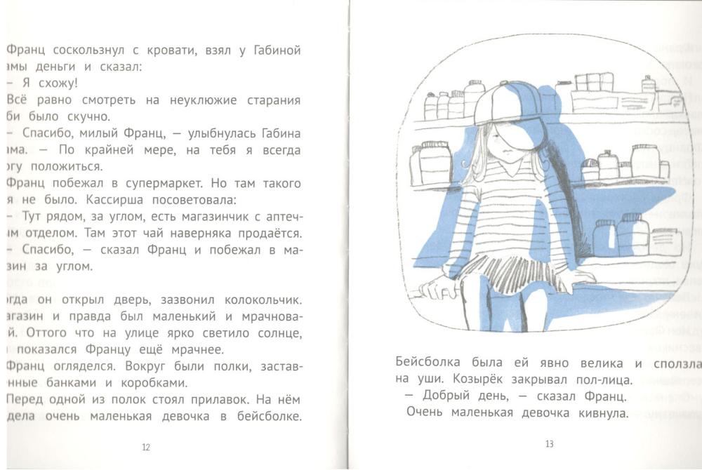 Rasskazy-pro-Frantsa-i-druzhbu-0001