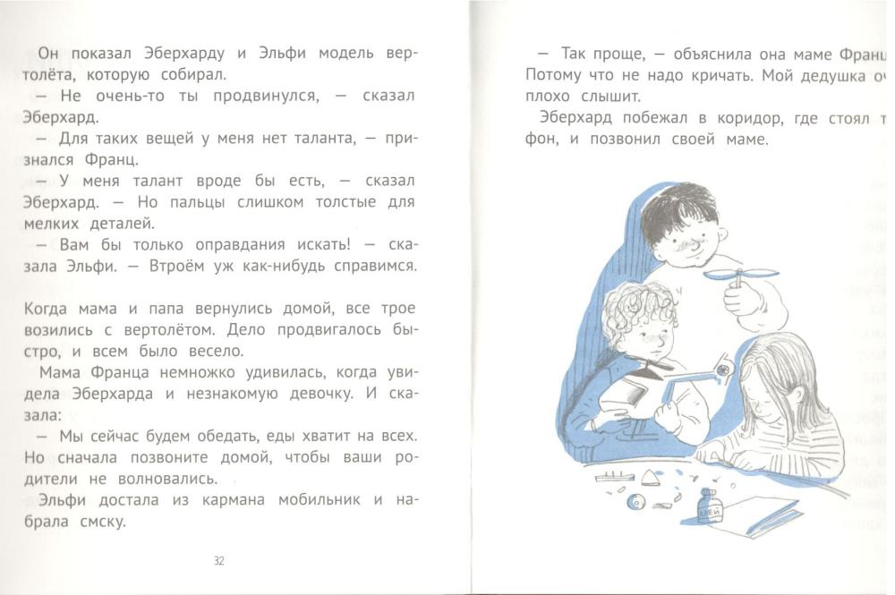 Rasskazy-pro-Frantsa-i-druzhbu-0002