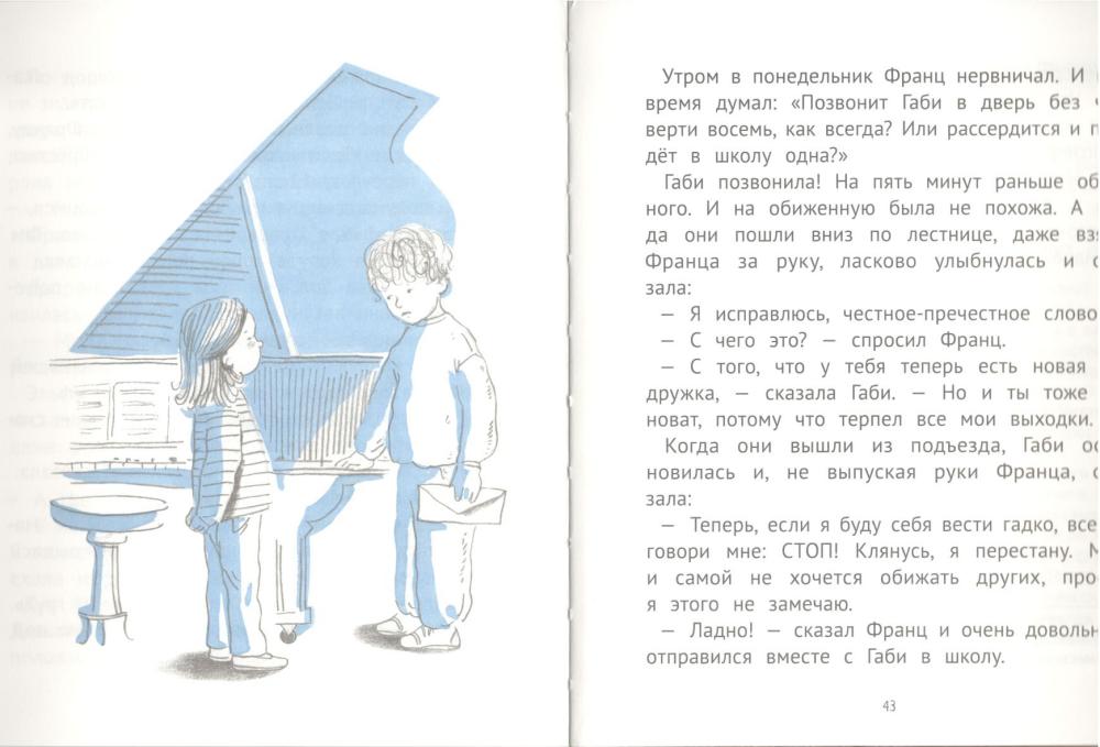 Rasskazy-pro-Frantsa-i-druzhbu-0003