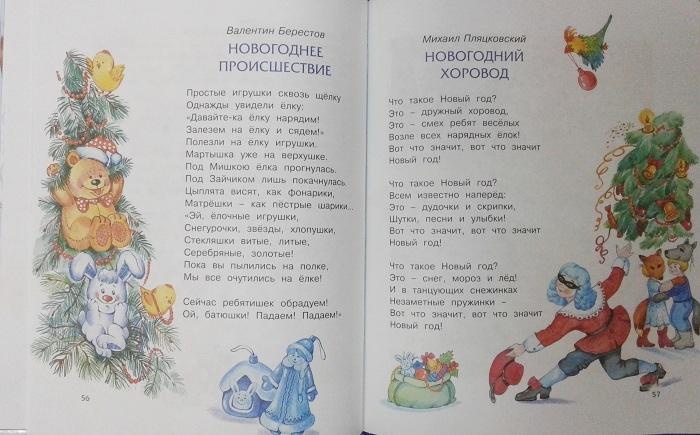 S-Novym-godom-malyshi-3