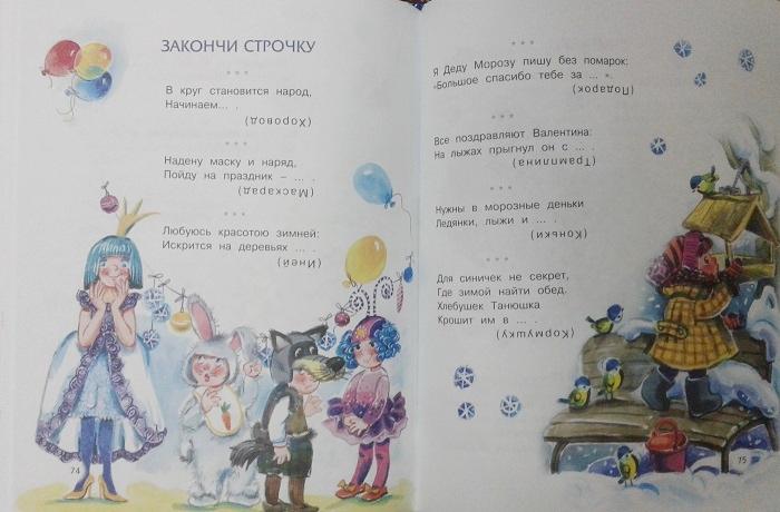 S-Novym-godom-malyshi-4