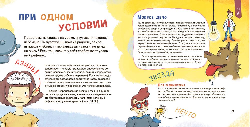 Sam-sebe-uchenij-30-31