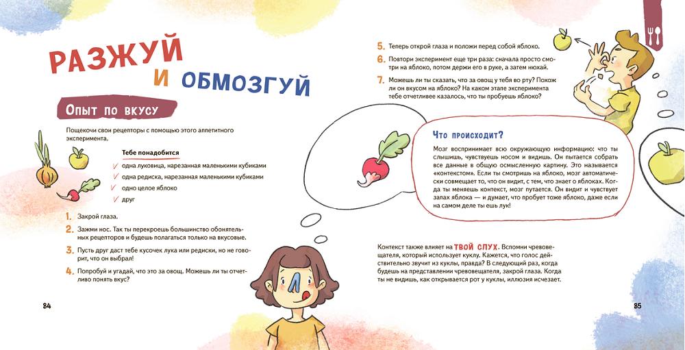 Sam-sebe-uchenij-84-85