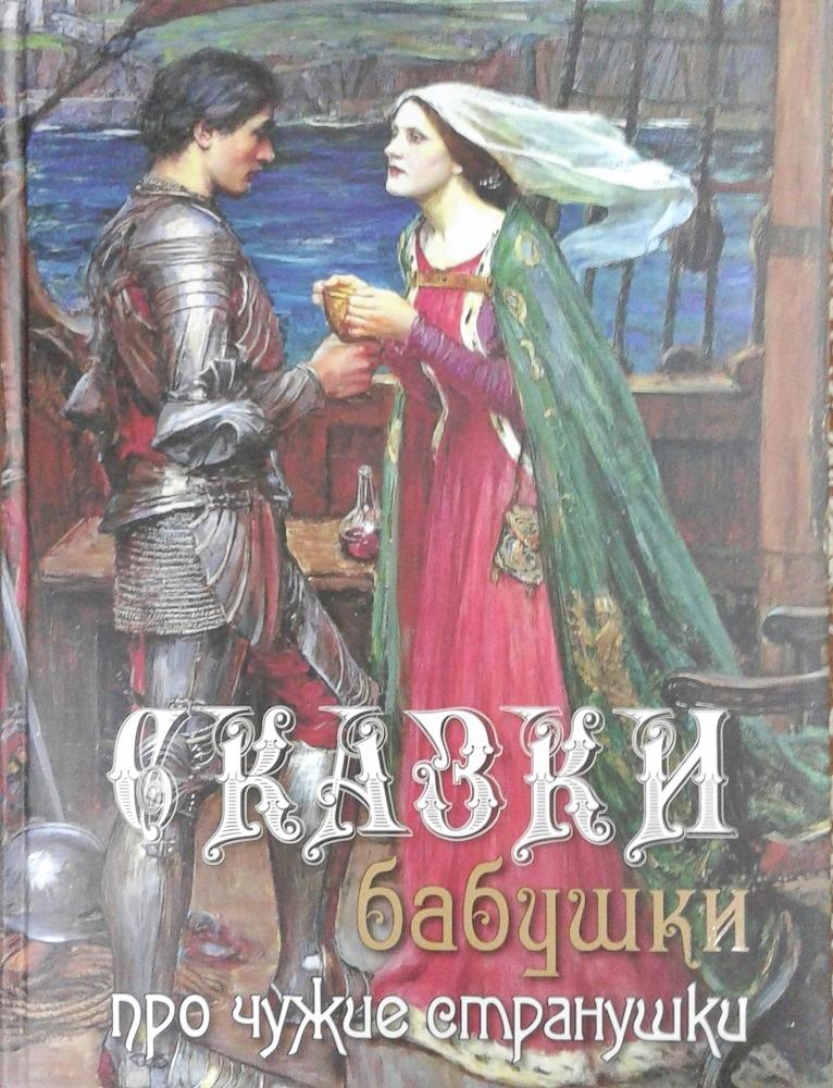 Skazki-babushki-pro-chuzhie-stranushki-1