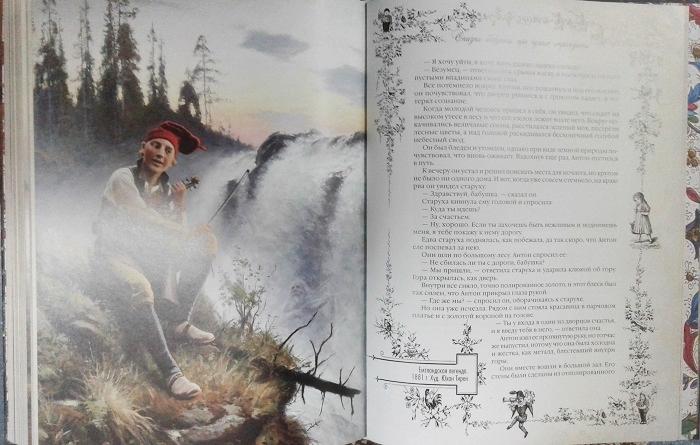 Skazki-babushki-pro-chuzhie-stranushki-6
