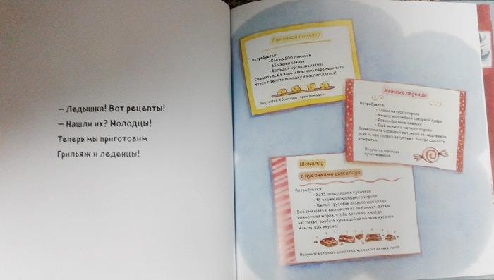 Snegoviki-i-karamelnaja-fabrika-3