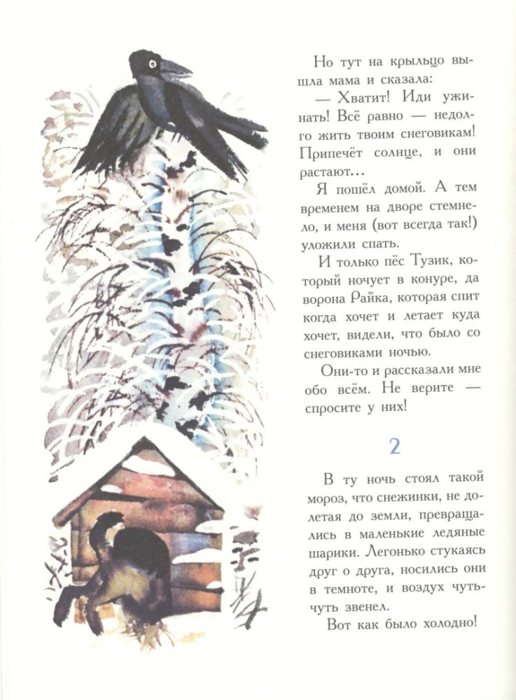 Solnyshko-i-snezhnye-chelovechki-1