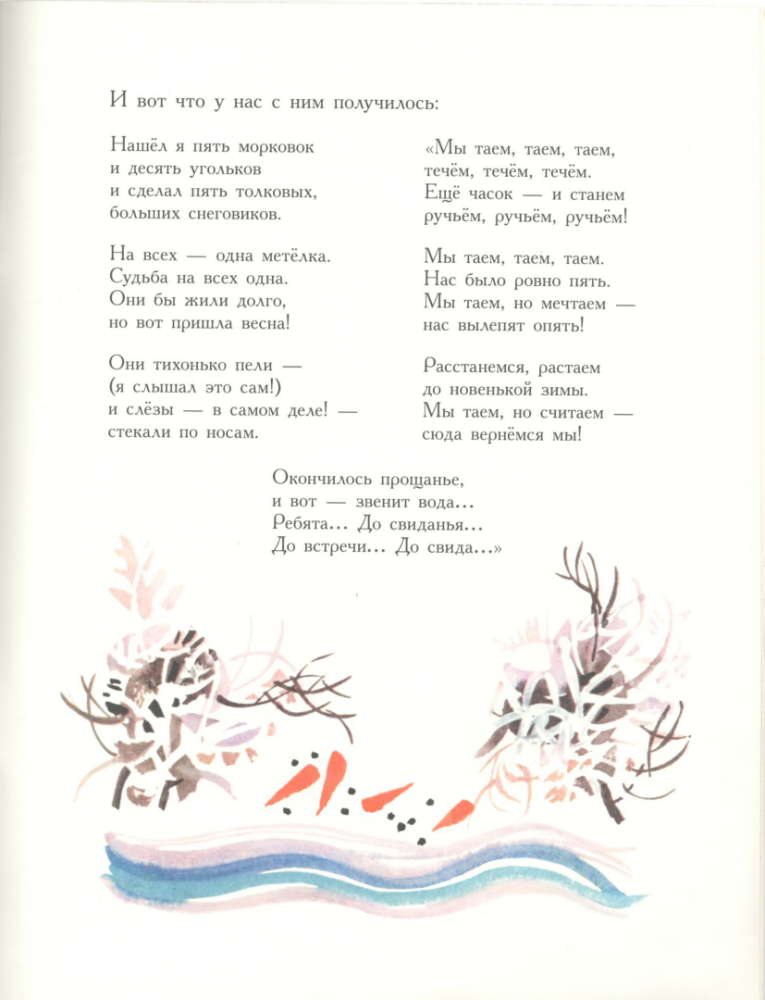 Solnyshko-i-snezhnye-chelovechki-6