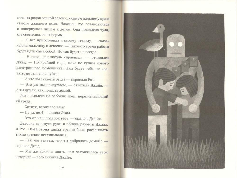 Spasenie-dikogo-robota-0005