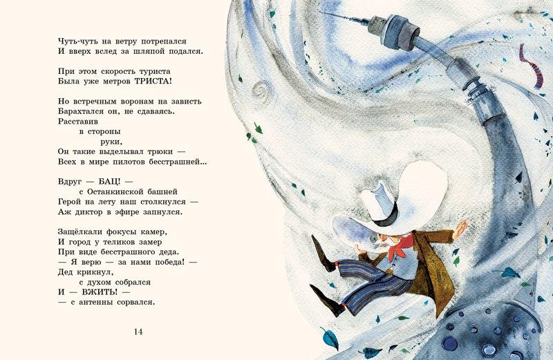 Starik-i-shliapa-3