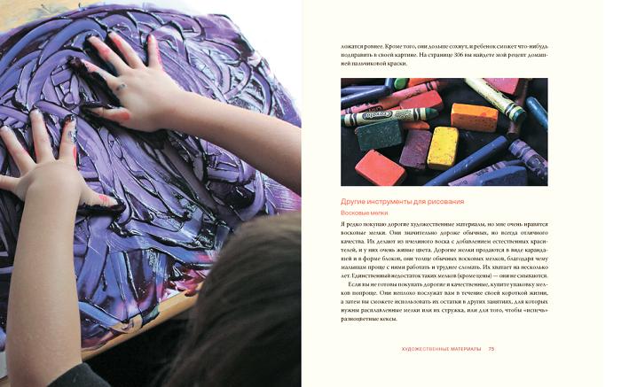 Творческое воспитание. Джин Ван'т Хал