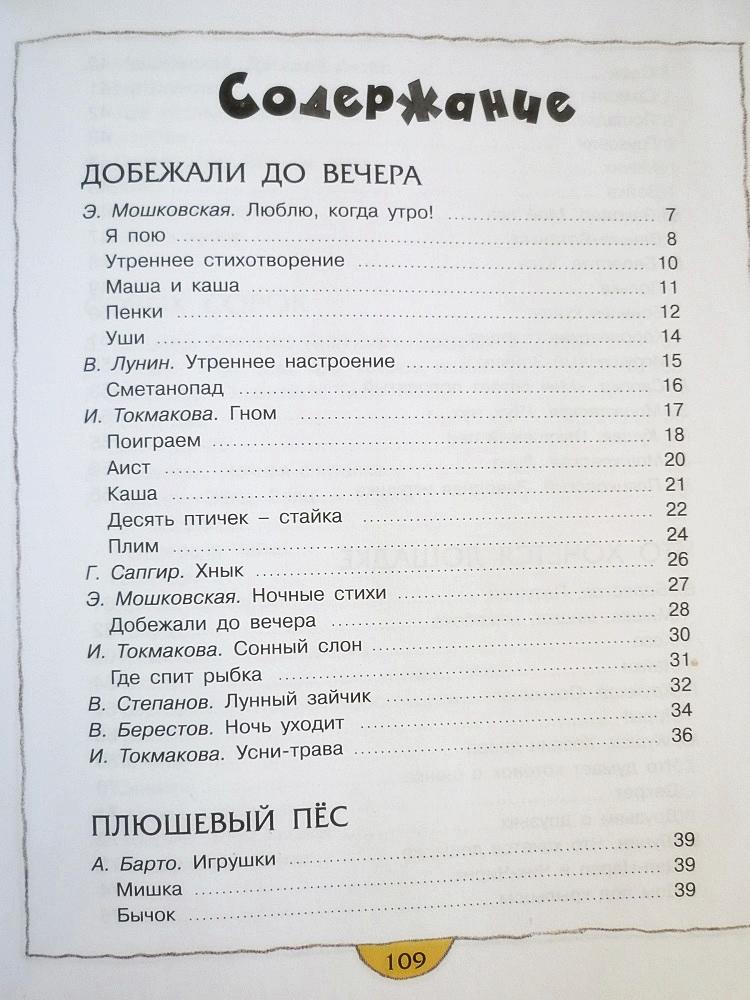 Uchenyj-zhuchek (11)