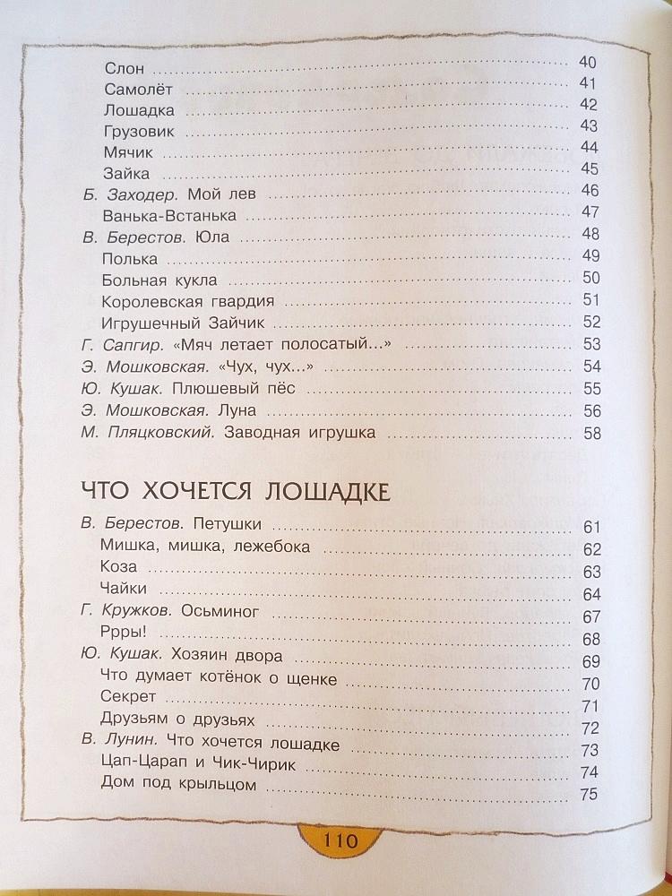 Uchenyj-zhuchek (12)