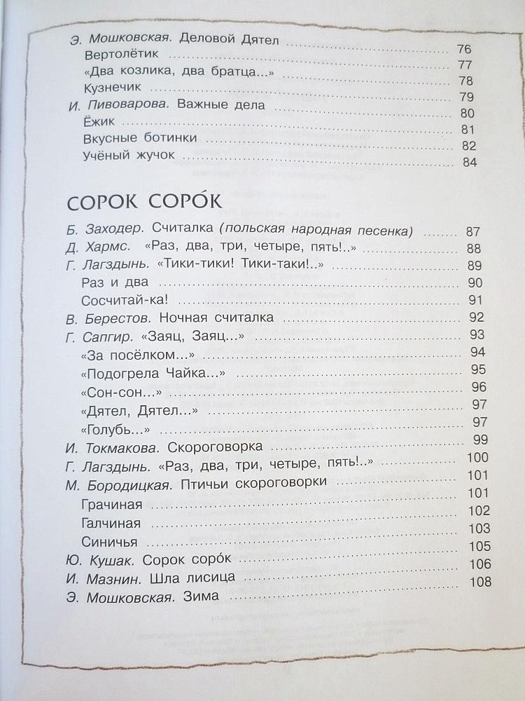 Uchenyj-zhuchek (13)