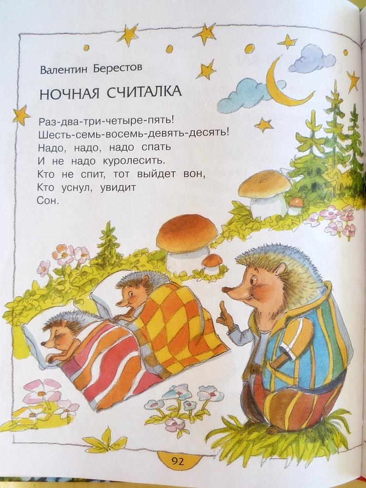 Uchenyj-zhuchek (9)