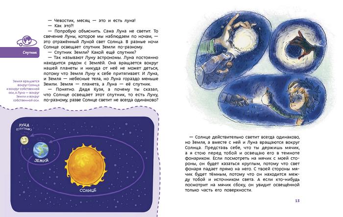 Uvlekatelnaya-astronomiya-12-13