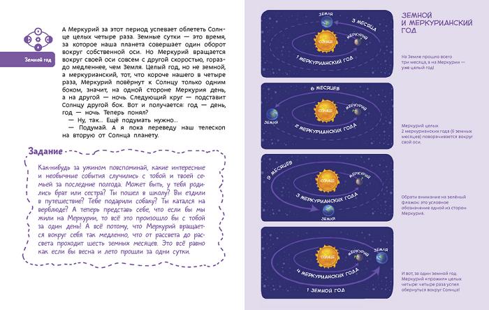 Uvlekatelnaya-astronomiya-32-33