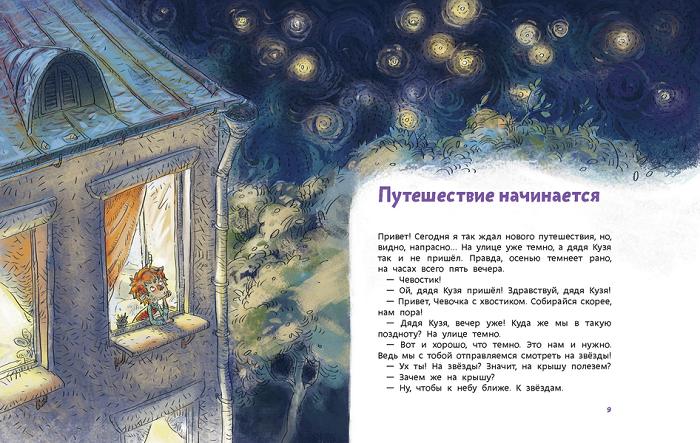 Uvlekatelnaya-astronomiya-8-9