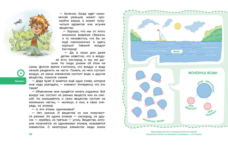 Uvlekatelnaja-himija-3