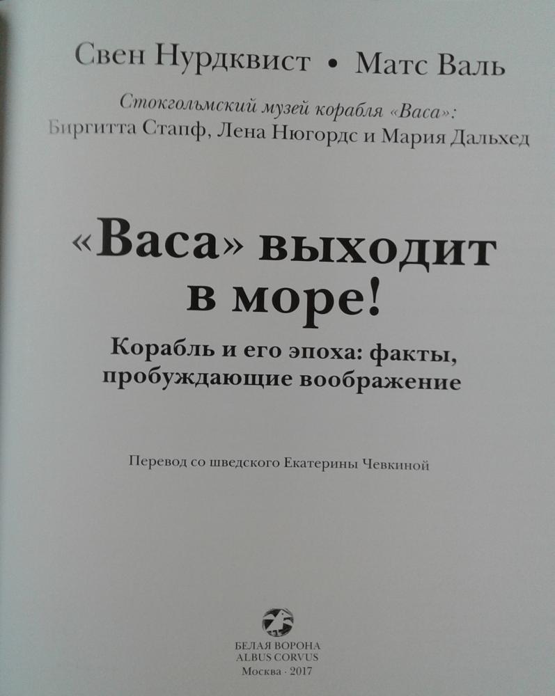 Vasa-vyhodit-v-more-1