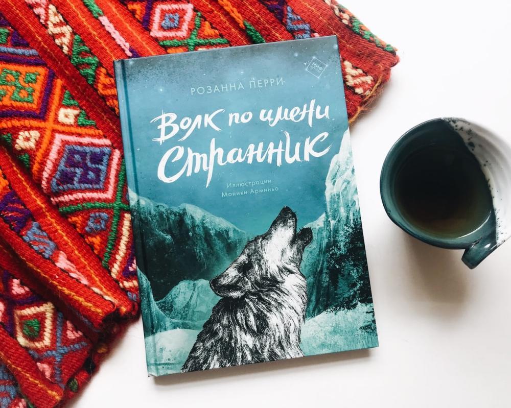 Volk-po-imeni-Strannik-1