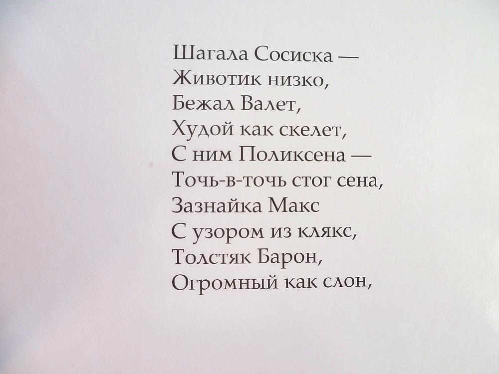 Pushok (7)