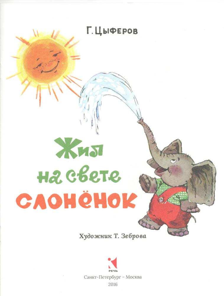 Zhil-na-svete-Slonenok-1