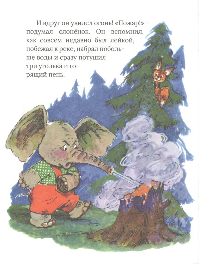 Zhil-na-svete-Slonenok-5