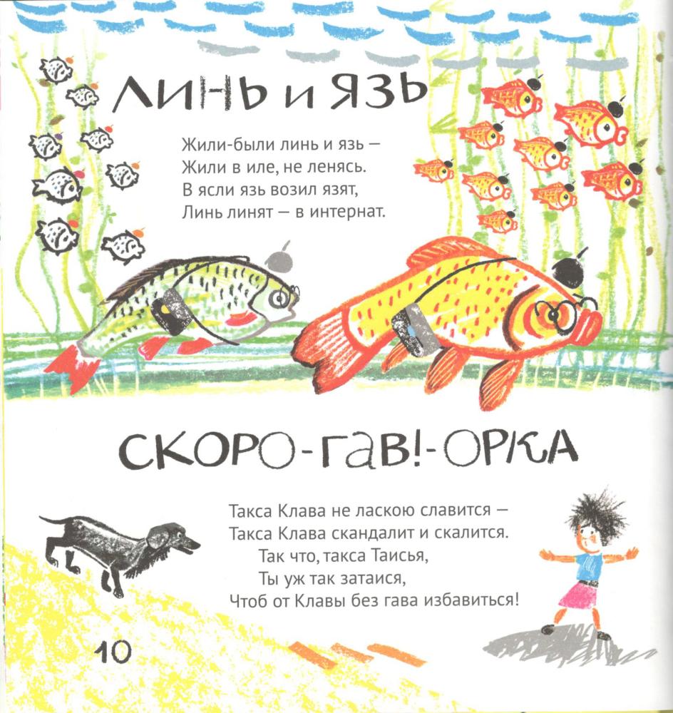 Zhili-byli-Lin-i-Yaz-2