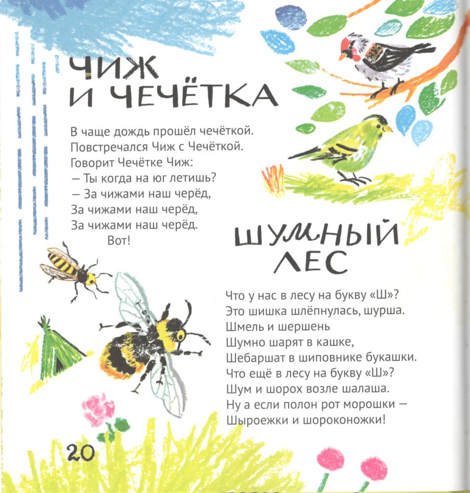 Zhili-byli-Lin-i-Yaz-4