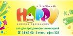 Happy, студия детских праздников