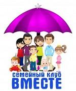 """Семейный клуб """"Вместе"""""""