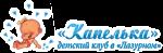 """Лазурный, детский клуб """"Капелька"""""""