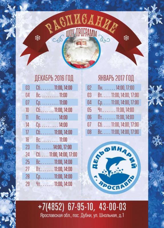 Ярославский дельфинарий, расписание шоу-программ на декабрь 2016 - январь 2017