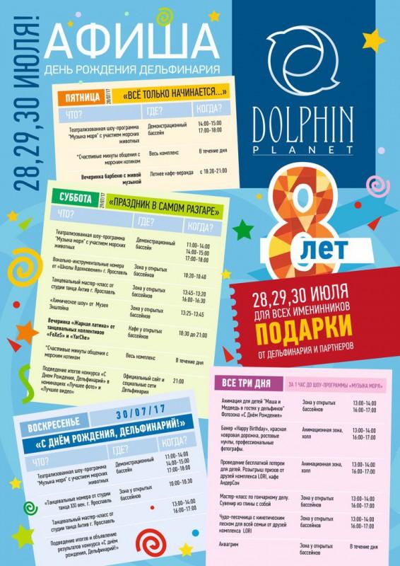 День рождения Ярославского дельфинария