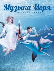 Музыка моря, шоу-программа с дельфинами