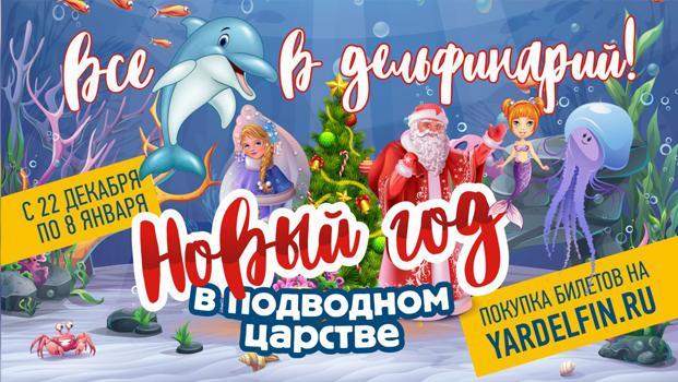Новый год в подводном царстве