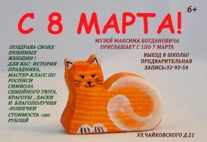 8 Марта в музее Богдановича