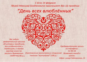 День всех влюблённых в музее Богдановича