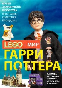 LEGO-мир Гарри Поттера