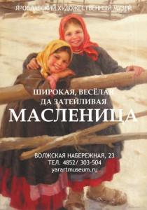 Масленица в Ярославском Художественном музее